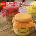 【セール】[南ヶ丘牧場のぬるチーズケーキ]2種セット 送料別