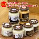 【セール】[ミルクジャム・ぬるチーズ8個セット(B)]送料無料《最短期限6/6》