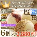 【お中元】人気のおすすめ6個セット[南ヶ丘牧場のアイスクリーム](特6)送料込