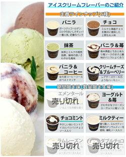 アイス種類説明