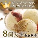 選べる!8個入り[南ヶ丘牧場のアイスクリーム](アイス8)送料込