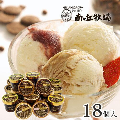 選べるアイス18個入り[南ヶ丘牧場のアイスクリーム](アイス18)