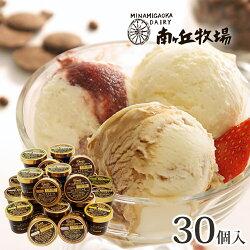南ヶ丘牧場のアイスクリーム30個