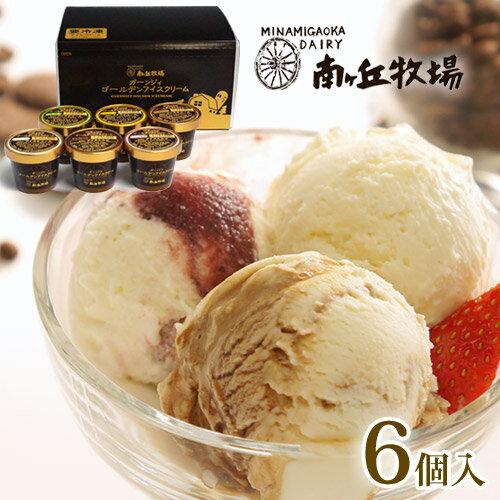 味が選べる!6個入り[南ヶ丘牧場のアイスクリーム](アイス6)