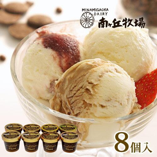 選べる!8個入り[南ヶ丘牧場のアイスクリーム](アイス8)