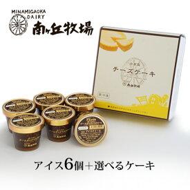 [南ヶ丘牧場のアイスクリームとケーキセット](アケ6)