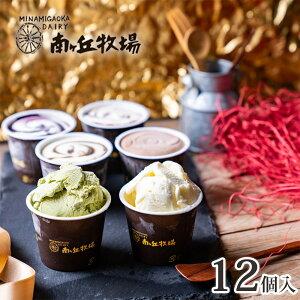 人気の6種12個入り[南ヶ丘牧場のアイスクリーム](6色12個) 入学祝い 誕生日祝い ギフト 出産内祝 お礼 お返し 送料無料 高級アイス
