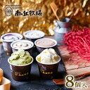 選べる8個入り[南ヶ丘牧場のアイスクリーム](アイス8)誕生日 ギフト 出産内祝 お礼 お返し 送料無料 高級アイス あす楽