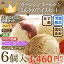 人気の定番6個セット[南ヶ丘牧場のアイスクリーム](色6)送料込
