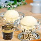 12個入り[南ヶ丘牧場のアイスクリーム](バニラ12)