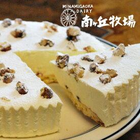 冷凍自家製[南ヶ丘牧場のくるみのレアチーズケーキ] 母の日 ギフト 父の日 お中元 誕生日祝い 出産内祝 結婚内祝 お礼 お返し