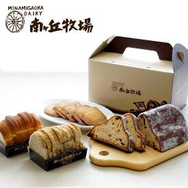 [南ヶ丘牧場の焼き菓子セット](菓子32)