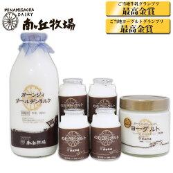 南ヶ丘牧場の乳製品