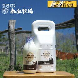 南ヶ丘牧場の牛乳