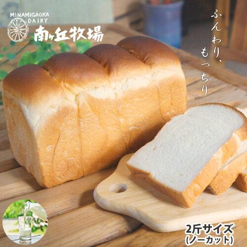[南ヶ丘牧場のミルクパン]