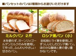 選べるパン