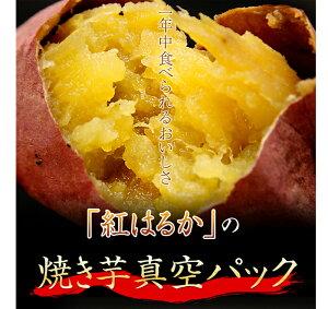 鹿児島県産紅はるかの冷凍焼き芋 さつまいも ≪送料無料≫ 【紅はるか】【焼き芋】1.5kg(3〜5パック)