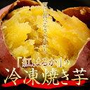 紅はるか!鹿児島県産紅はるかの冷凍焼き芋 さつまいも ≪送料無料≫ 【紅はるか】【さつまいも】【さつま芋】【サツマイモ】1.5kg(3〜5パック)