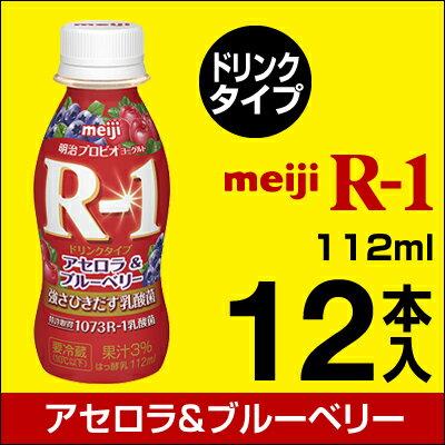 【ポイント2倍】明治 R-1 ヨーグルト ドリンクタイプ 12本アセロラ&ブルーベリー【クール便】ヨーグルト飲料 乳酸菌飲料 飲むヨーグルト のむヨーグルト R1ドリンク プロビオヨーグルト Meiji R1乳酸菌 R-1ヨーグルト