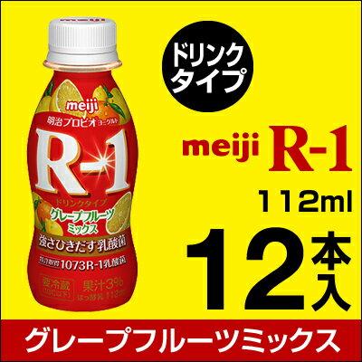 明治 R-1 ヨーグルト ドリンクタイプグレープフルーツミックス【クール便】ヨーグルト飲料 乳酸菌飲料 飲むヨーグルトアールワン R1 プロビオヨーグルト Meiji R1ドリンク R1乳酸菌