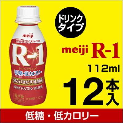 【ポイント2倍】明治 R-1 ヨーグルト ドリンクタイプ 12本低糖・低カロリー【クール便】ヨーグルト飲料 乳酸菌飲料 飲むヨーグルト R1ドリンク プロビオヨーグルト Meiji R1乳酸菌 R-1ヨーグルト