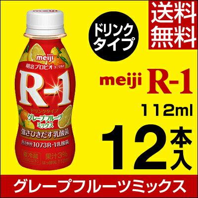 【ポイント2倍】明治 R-1 ヨーグルト ドリンクタイプ 12本グレープフルーツミックス【送料無料】【クール便】ヨーグルト飲料 乳酸菌飲料 飲むヨーグルト のむヨーグルト プロビオヨーグルト R1ドリンク Meiji R1乳酸菌