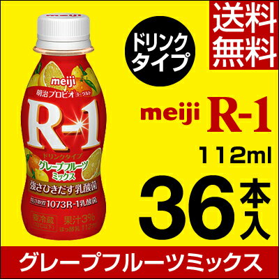 【ポイント2倍】明治 R-1 ヨーグルト ドリンクタイプ 36本グレープフルーツミックス【送料無料】【クール便】ヨーグルト飲料 乳酸菌飲料 飲むヨーグルト のむヨーグルト プロビオヨーグルト R1ドリンク Meiji R1乳酸菌