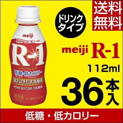 【ポイント2倍】明治 R-1 ヨーグルト ドリンクタイプ 36本低糖・低カロリー【送料無料】【クール便】ヨーグルト飲料 乳酸菌飲料 飲むヨーグルト プロビオヨーグルト Meiji R1ドリンク R1乳酸菌 R-1ヨーグルト