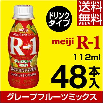 【ポイント2倍】明治 R-1 ヨーグルト ドリンクタイプ 48本グレープフルーツミックス【送料無料】【クール便】ヨーグルト飲料 乳酸菌飲料 飲むヨーグルト R1ドリンク のむヨーグルト プロビオヨーグルト Meiji R1乳酸菌