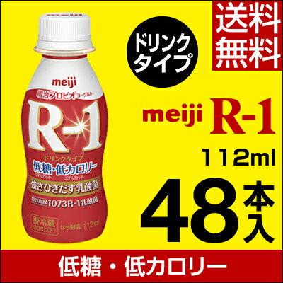 【ポイント2倍】明治 R-1 ヨーグルト ドリンクタイプ 48本低糖・低カロリー【送料無料】【クール便】ヨーグルト飲料 乳酸菌飲料 飲むヨーグルト プロビオヨーグルト Meiji R1ドリンク R1乳酸菌 R-1ヨーグルト