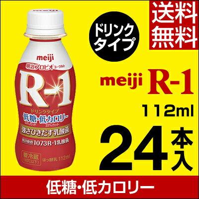 明治 R-1 ヨーグルト ドリンクタイプ 24本低糖・低カロリー【送料無料】【クール便】ヨーグルト飲料 乳酸菌飲料 飲むヨーグルト プロビオヨーグルト Meiji R1ドリンク R1乳酸菌 R-1ヨーグルト