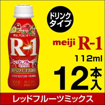 【ポイント2倍】明治 R-1 ヨーグルト ドリンクタイプ 12本レッドフルーツミックス【クール便】ヨーグルト飲料 乳酸菌飲料 飲むヨーグルト のむヨーグルト プロビオヨーグルト Meiji R1ドリンク R-1乳酸菌