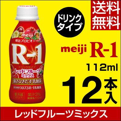 【ポイント2倍】明治 R-1 ヨーグルト ドリンクタイプ 12本レッドフルーツミックス【送料無料】【クール便】ヨーグルト飲料 乳酸菌飲料 飲むヨーグルト のむヨーグルト プロビオヨーグルト R1ドリンク Meiji R-1乳酸菌