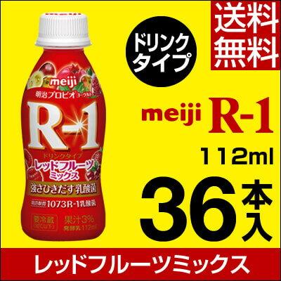 【ポイント2倍】明治 R-1 ヨーグルト ドリンクタイプ 36本レッドフルーツミックス【送料無料】【クール便】ヨーグルト飲料 乳酸菌飲料 飲むヨーグルト のむヨーグルト プロビオヨーグルト R1ドリンク Meiji R-1乳酸菌