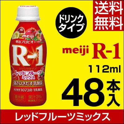明治 R-1 ヨーグルト ドリンクタイプ 48本レッドフルーツミックス【送料無料】【クール便】ヨーグルト飲料 乳酸菌飲料 飲むヨーグルト R1ドリンク R-1ヨーグルト プロビオヨーグルト Meiji R-1乳酸菌