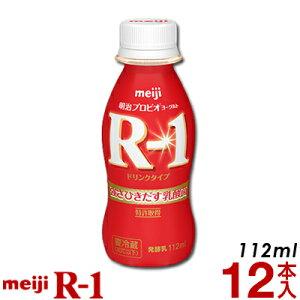 明治 R-1 ヨーグルト ドリンクタイプ 12本【クール便】ヨーグルト飲料 乳酸菌飲料 飲むヨーグルト のむヨーグルト R1ドリンク プロビオヨーグルト Meiji R1乳酸菌 R-1ヨーグルト