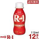 明治 R-1 ヨーグルト ドリンクタイプ 12本【送料無料】【クール便】ヨーグルト飲料 乳酸菌飲料 飲むヨーグルト R-1ヨ…