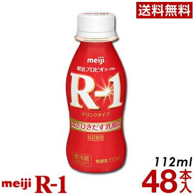 明治 R-1 ヨーグルト ドリンクタイプ 48本【送料無料】【クール便】ヨーグルト飲料 乳酸菌飲料 飲むヨーグルト のむヨーグルト R1ドリンク プロビオヨーグルト Meiji R1乳酸菌 R-1ヨーグルト