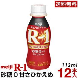 明治 R-1 ヨーグルト ドリンクタイプ 12本砂糖0 甘さひかえめ【送料無料】【クール便】ヨーグルト飲料 乳酸菌飲料 飲むヨーグルト プロビオヨーグルト Meiji R1ドリンク R1乳酸菌 R-1ヨーグルト