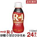 明治 R-1 ヨーグルト ドリンクタイプ 24本砂糖0 甘さひかえめ【送料無料】【クール便】ヨーグルト飲料 乳酸菌飲料 飲むヨーグルト プロビオヨーグルト Meiji R1ドリンク R1乳酸菌 R-1