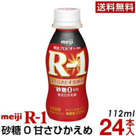 明治 R-1 ヨーグルト ドリンクタイプ 24本砂糖0 甘さひかえめ【送料無料】【クール便】ヨーグルト飲料 乳酸菌飲料 飲むヨーグルト プロビオヨーグルト Meiji R1ドリンク R1乳酸菌 R-1ヨーグルト