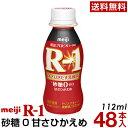 明治 R-1 ヨーグルト ドリンクタイプ 48本砂糖0 甘さひかえめ【送料無料】【クール便】ヨーグルト飲料 乳酸菌飲料 飲…