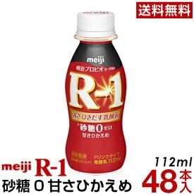 明治 R-1 ヨーグルト ドリンクタイプ 48本砂糖0 甘さひかえめ【送料無料】【クール便】ヨーグルト飲料 乳酸菌飲料 飲むヨーグルト プロビオヨーグルト Meiji R1ドリンク R1乳酸菌 R-1ヨーグルト