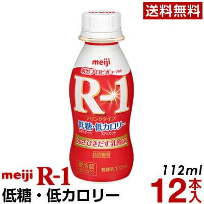 明治 R-1 ヨーグルト ドリンクタイプ 12本低糖・低カロリー【送料無料】【クール便】ヨーグルト飲料 乳酸菌飲料 飲むヨーグルト プロビオヨーグルト Meiji R1ドリンク R1乳酸菌 R-1ヨーグルト