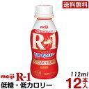 明治 R-1 ヨーグルト ドリンクタイプ 12本低糖・低カロリー【送料無料】【クール便】ヨーグルト飲料 乳酸菌飲料 飲む…