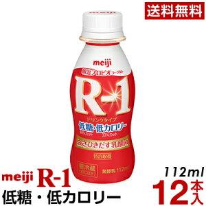 明治 R-1 ヨーグルト ドリンクタイプ 12本低糖・低カロリー【送料無料】【クール便】ヨーグルト飲料 乳酸菌飲料 飲むヨーグルト プロビオヨーグルト Meiji R1ドリンク R1乳酸菌 R-1ヨーグル