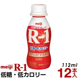明治 R-1 ヨーグルト ドリンクタイプ 12本低糖・低カロリー【クール便】ヨーグルト飲料 乳酸菌飲料 飲むヨーグルト R1ドリンク プロビオヨーグルト Meiji R1乳酸菌 R-1ヨーグルト