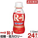 明治 R-1 ヨーグルト ドリンクタイプ 24本低糖・低カロリー【送料無料】【クール便】ヨーグルト飲料 乳酸菌飲料 飲む…