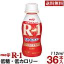 明治 R-1 ヨーグルト ドリンクタイプ 36本低糖・低カロリー【送料無料】【クール便】ヨーグルト飲料 乳酸菌飲料 飲む…