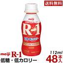 明治 R-1 ヨーグルト ドリンクタイプ 48本低糖・低カロリー【送料無料】【クール便】ヨーグルト飲料 乳酸菌飲料 飲む…